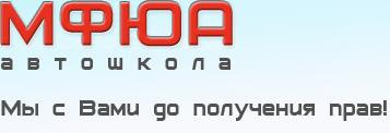 Автошкола МФЮА logo