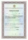 gallery - Лицензия на осуществление образовательной деятельности